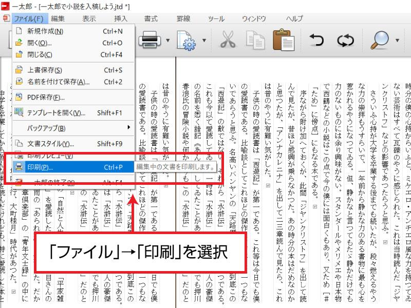 一太郎 pdf 保存 サイズ