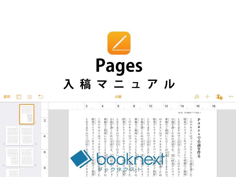 PagesでiPad入稿